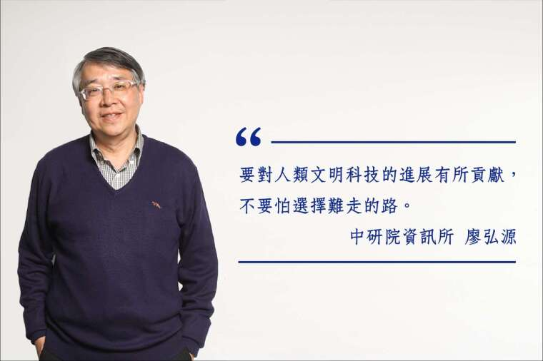 研究電腦視覺及機器學習,設法讓電腦變聰明的廖弘源博士 攝影|張語辰 圖說設計|黃楷元