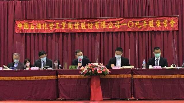中石化今(28)日召開股東會。(圖:中石化提供)