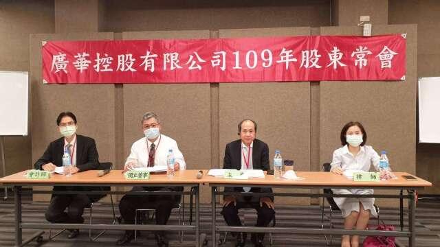 廣華-KY今日召開股東常會,由董事長余澤民(右2)主持。(圖:廣華提供)
