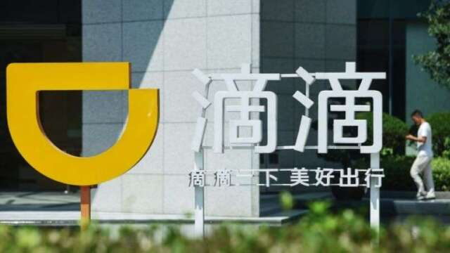 軟銀領投滴滴自駕子公司 完成逾5億美元融資(圖:AFP)