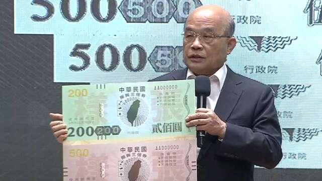 行政院長蘇貞昌今 (2) 日宣布,「振興三倍券」將在 7 月 15 日上路。(圖:行政院直播)