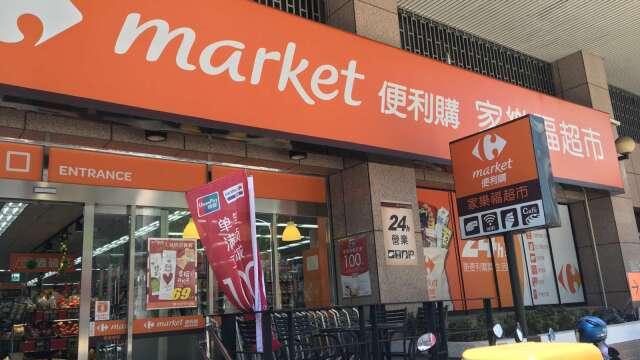 家樂福近年積極拓展超市型店鋪。(圖:家樂福提供)