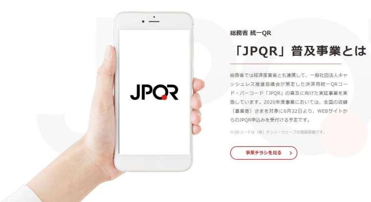 為促進電子支付普及 日本推出「JPQR」統一條碼 (圖片來源:JPQR)