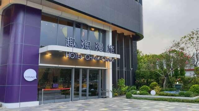 Hotel Cham Cham趣淘漫旅-台東今日開幕。(圖:凱撒提供)