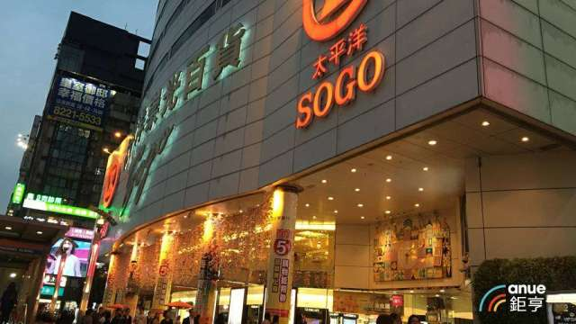 SOGO股東會完成董監改選 今年拚打造新智慧型賣場。(鉅亨網資料照)