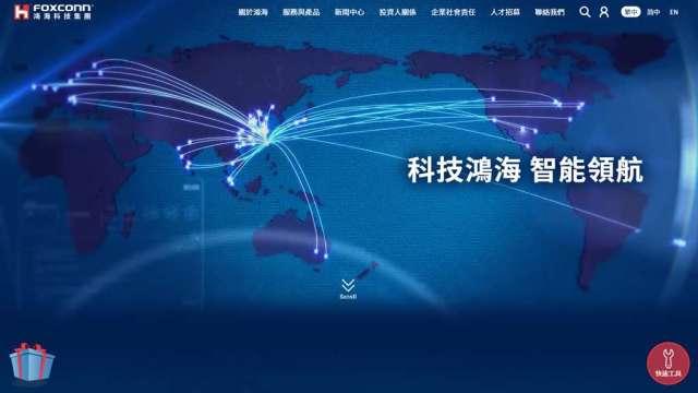 鴻海新版官網今日正式上線。(圖:截自鴻海官網)