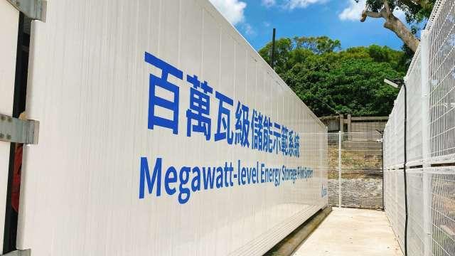 全台首座百萬瓦級(MW)儲能示範系統。(圖:沃旭提供)