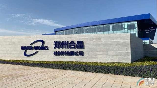 上海合晶已向上海證交所申請上市。圖為合晶鄭州廠。(鉅亨網資料照)