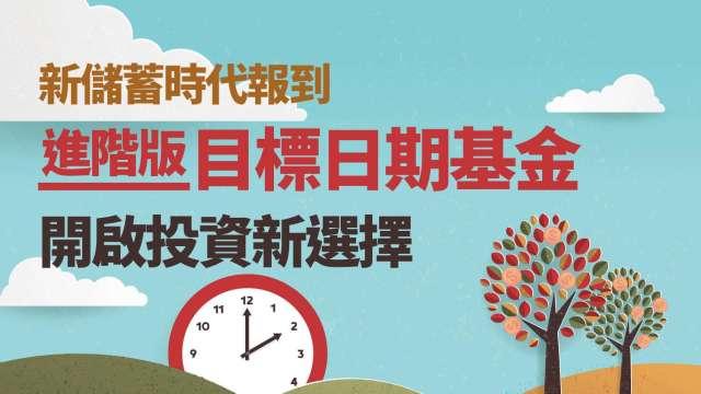 新儲蓄時代報到 進階版目標日期基金 開啟投資新選擇