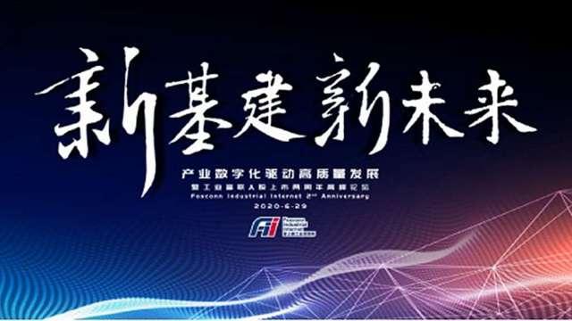 工業富聯舉辦「新基建新未來 產業數字化驅動擴展發展暨工業富聯A股上市兩週年高峰論壇」。(圖:工業富聯提供)