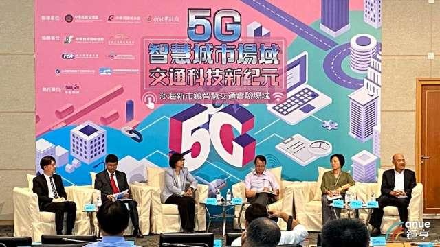 5G智慧城市場域交通科技新紀元研討會。(鉅亨網記者沈筱禎攝)