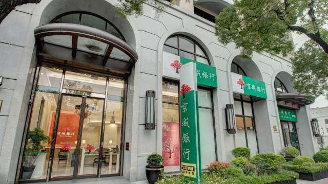 利息淨收益加持 京城銀6月獲利虧轉盈 1-6月EPS年增160%。(鉅亨網資料照)