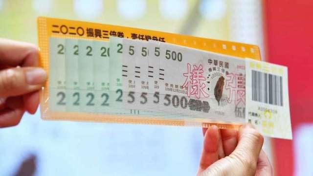紙本振興三倍券。(圖:行政院提供)