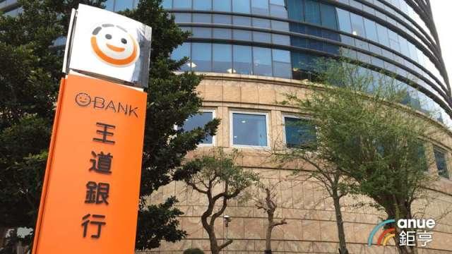 充實營運資金 王道銀行啟動現金增資20億元。(鉅亨網資料照)