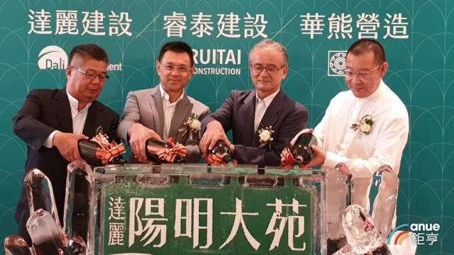 達麗陽明大苑案今簽約,左二達麗建設董事長謝志長。(鉅亨網記者張欽發攝)