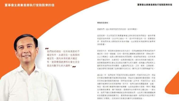 阿里巴巴董事致股東信 (圖片:hkexnews)