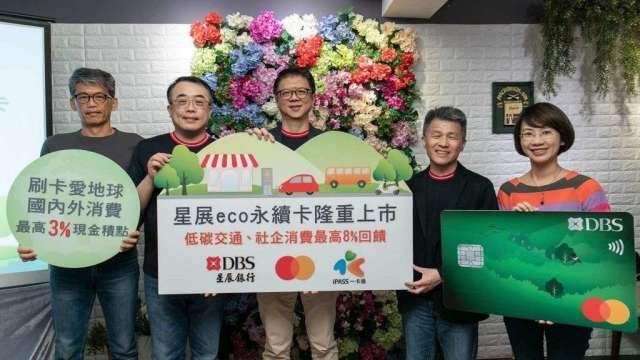 信用卡吹環保風 ,星展「eco永續卡」綠色消費加碼給優惠。(圖:星展銀行提供)