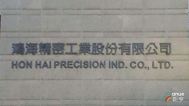 鴻海子公司擬出清戴爾科技持股。(鉅亨網資料照)