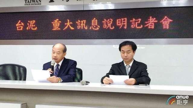 台泥今(15)日宣布將私有化信昌化。(鉅亨網資料照)