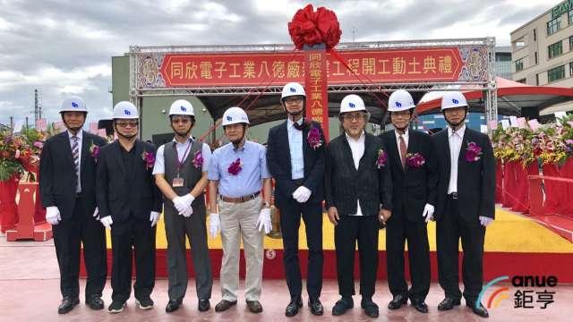 右四為同欣電董事長陳泰銘、左一為總經理呂紹萍。(鉅亨網記者魏志豪攝)