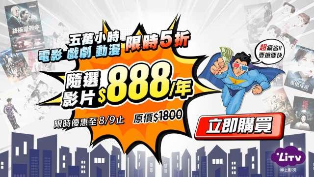 暑假期間限定5折  LiTV隨選影片888元看一整年。(圖:業者提供)