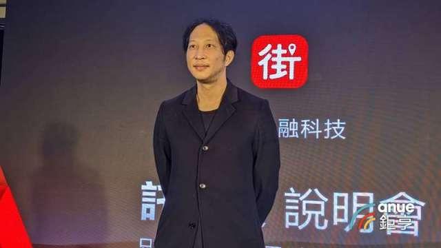 街口集團執行長胡亦嘉。(鉅亨網資料照)