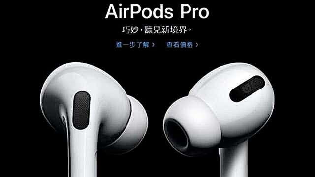 Airpods Pro。(圖:截自蘋果官網)