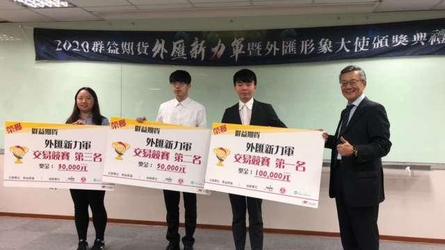 群益期貨孫天山董事長頒獎予外匯新力軍三位得獎學生。(圖:業者提供)