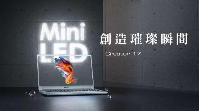 微星推全球首款MiniLED創作者筆電,搶攻高階市場商機。(圖:微星提供)
