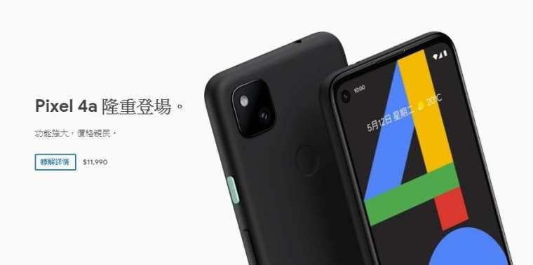 Pixel 4a 售價低於 iPhone SE (圖片:google 官網)