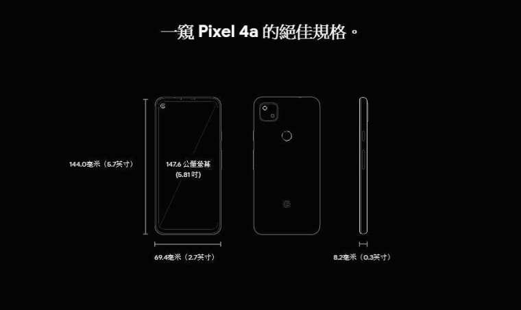 Google 新機 Pixel 4a 是 Pixel 3a 的後續機種,規格也同步升級。(圖片:google 官網)