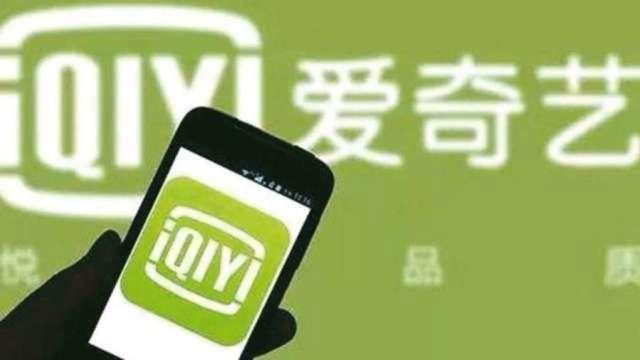經濟部預告禁代理經銷中國OTT,最快9月上路。(圖:AFP)