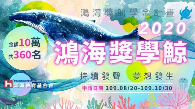 第四屆鴻海獎學鯨計畫8/20開跑,因應疫情衝擊名額增近1成。(圖:鴻海教育基金會提供)