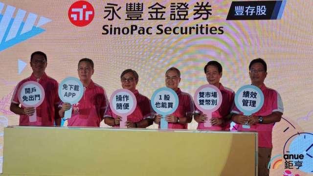 永豐金證券正式發表數位創新「豐存股」平台。(鉅亨網記者王莞甯攝)