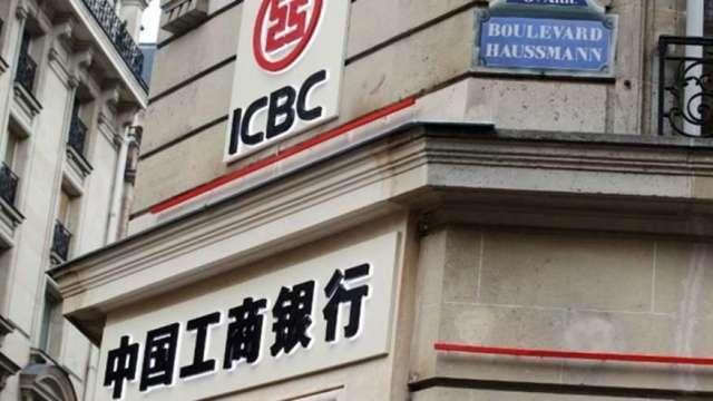 補足資金長路漫漫  中國工商銀行刪減發債規模(圖:AFP)