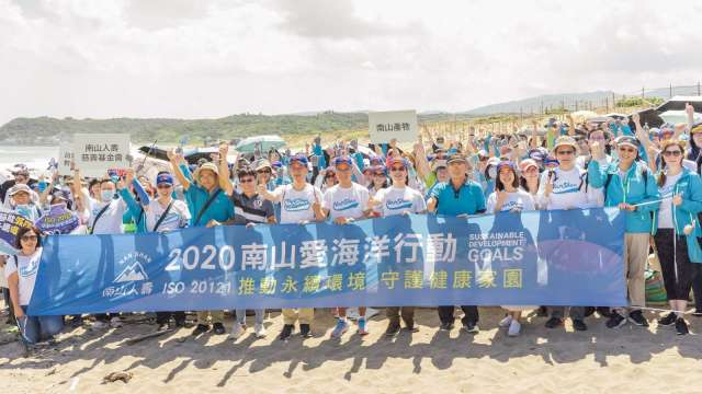 南山人壽連續九年推動守護海洋行動 依循ESG原則導入ISO 20121。(圖:南山人壽提供)