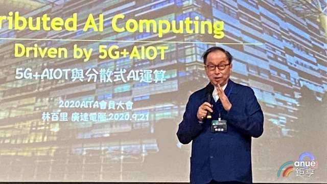廣達董事長林百里:台灣具備AI完整產業鏈,應強化上下游整合。(鉅亨網記者劉韋廷攝)