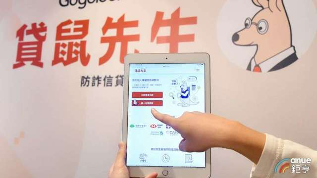 Gogolook攜手6國銀 打造一站式信貸諮詢平台。(圖:業者提供)