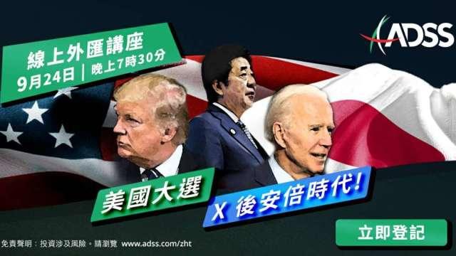 美國大選 X 後安倍時代