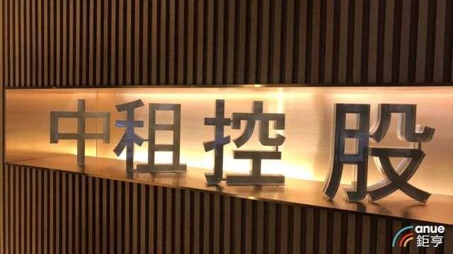 台灣+東協雙引擎助攻  中租前8月每股賺7.86元。(鉅亨網資料照)