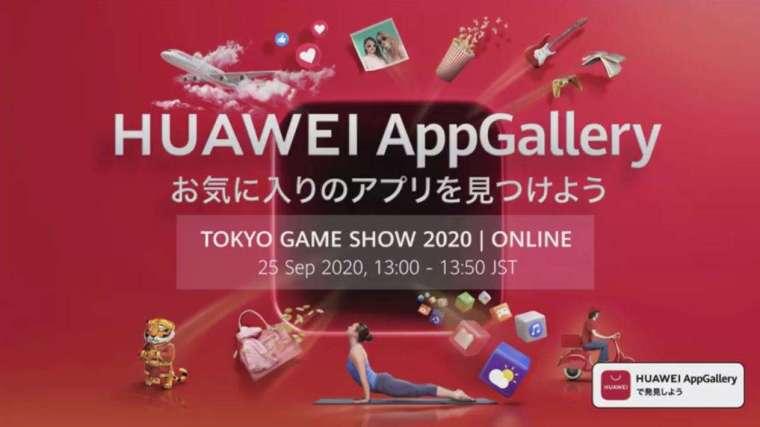 華為日本法人東京電玩展 2020 影片畫面 (圖片來源:擷取自
