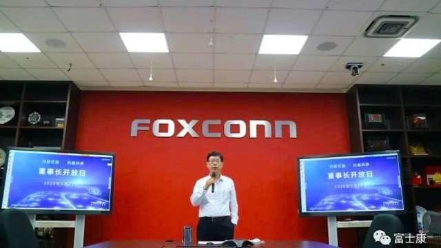 鴻海董事長劉揚偉表示,鴻海對外文化將更開放,對內溝通也會更透明。(圖:截自富士康官方微信公眾號)