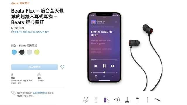 蘋果獨家提供Beats Flex無線藍芽耳機。(圖:截取自官網)