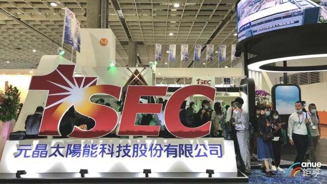 元晶參與2020年台灣智慧能源周攤位。(鉅亨網記者魏志豪攝)