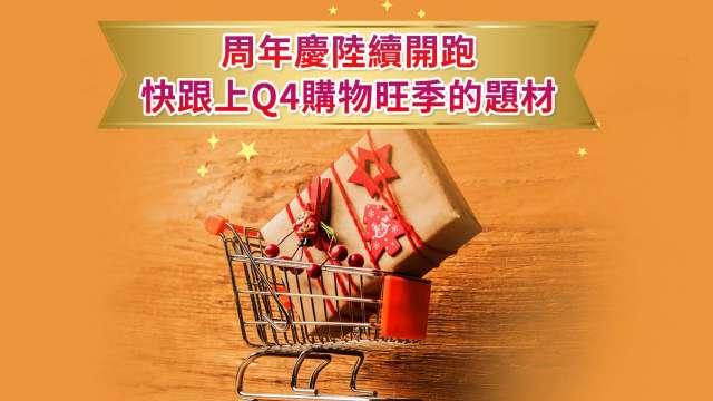 周年慶陸續開跑 快跟上Q4購物旺季的題材。