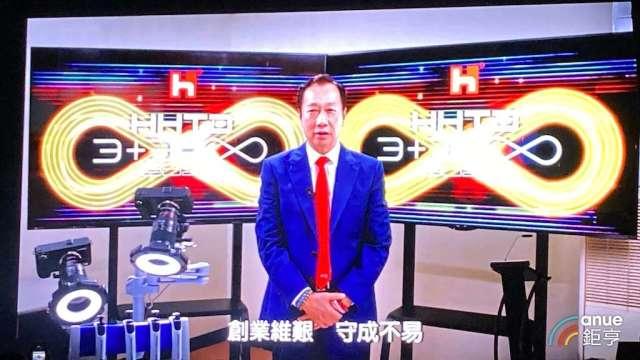 鴻海科技日登場,創辦人郭台銘也透過預錄影片致詞。(鉅亨網記者彭昱文攝)