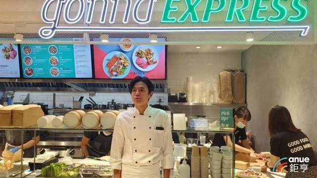 gonnaEXPRESS找來前文華東方酒店法式廚師林庭佑設計創意料理。(鉅亨網記者王莞甯攝)
