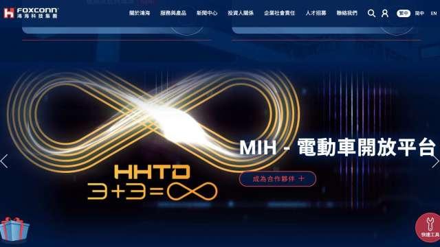 鴻海MIH電動車開放平台官網正式上線,廣發英雄帖加速轉型步調。(圖:截自鴻海官網)