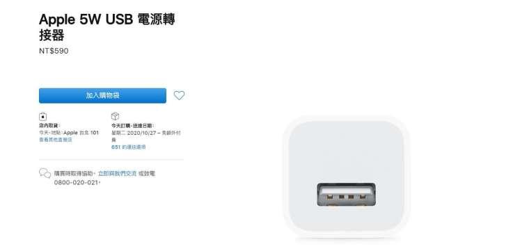 蘋果 5W USB 電源轉接器價格與 20W 同為 590 元。(圖: 截取自蘋果官網)