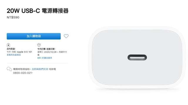 蘋果20W USB-C電源轉接器。(圖:截取自蘋果官網)